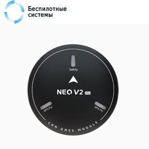 NEO V2Pro система позиционирования