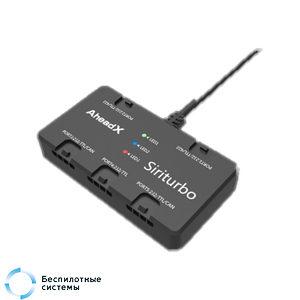 Siriturbo-конвертер протокола