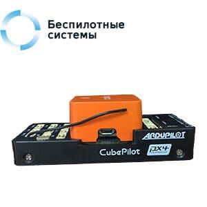 Pixhawk Cube Orange
