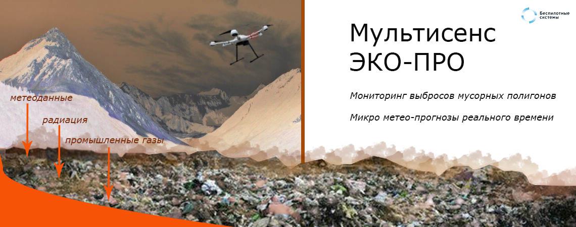 мультисенс, метеостанция для дрона